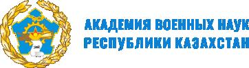 Интернет магазин Академии военных наук
